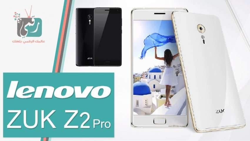 مراجعة سريعة : هاتف Lenovo ZUK Z2 Pro مع رام 6 جيجابايت!