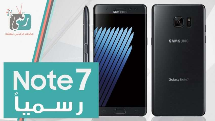 صورة مراجعة سريعة : جالكسي نوت 7 رسميا في ثلاث دقائق Galaxy Note 7