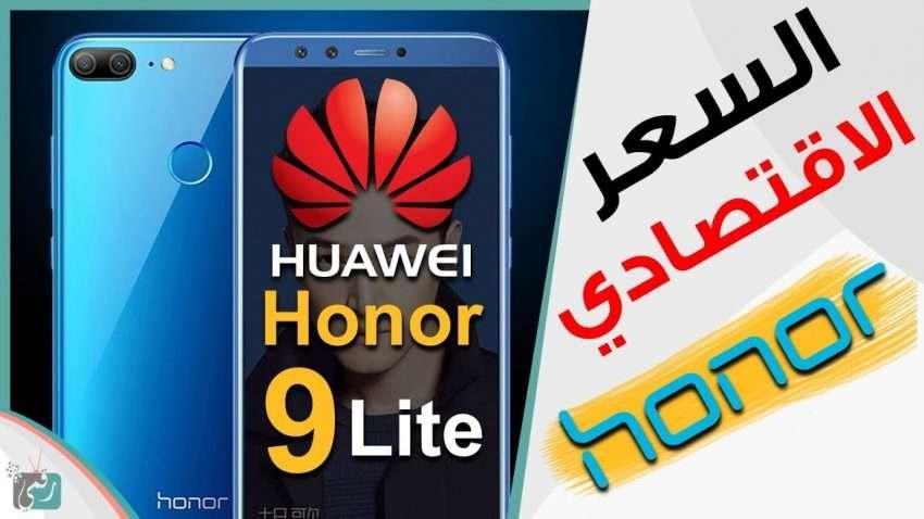 صورة مراجعة سريعة : هواوي هونر 9 لايت 9 Huawei Honor Lite | تصميم عصري وسعر جيد