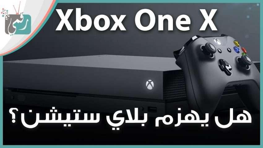 صورة مراجعة سريعة : اكس بوكس ون اكس Xbox One X مواصفات خارقة!