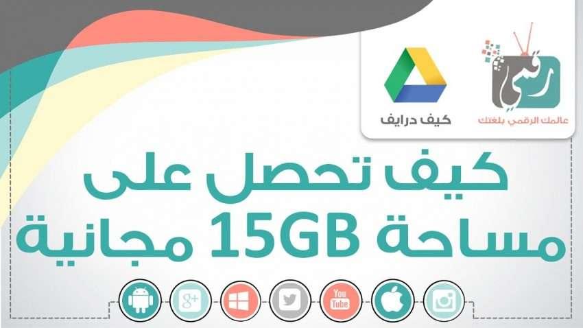 كيف تستخدم جوجل درايف وتحصل على 15GB مجانية | كيف درايف