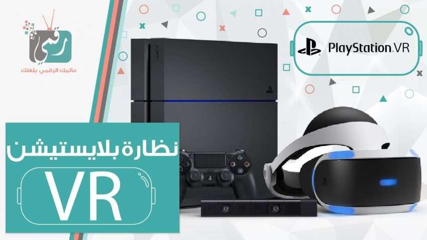 مراجعة سريعة : نظارة بلايستيشن للواقع الافتراضي   PlayStation VR   افضل نظارة؟