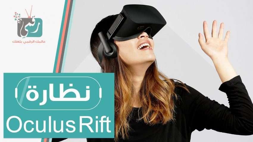 صورة مراجعة سريعة : نظارة اوكيلوس ريفت Oculus Rift | كل ما تود معرفته