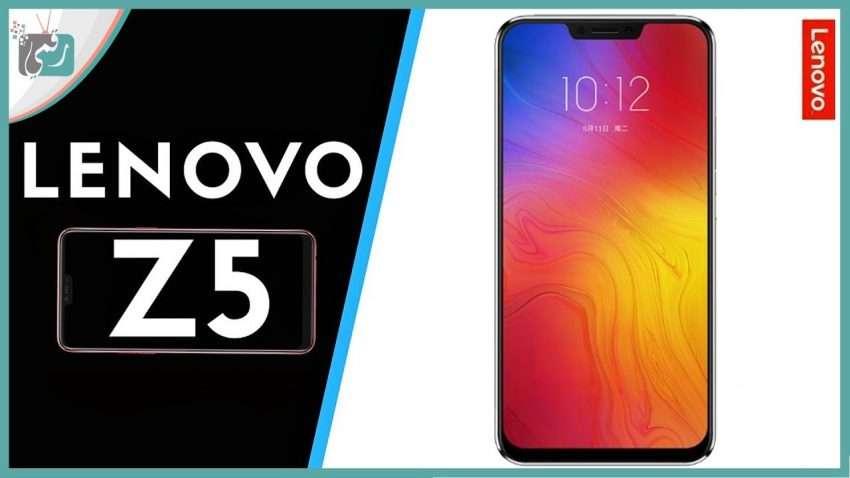 مراجعة سريعة : لينوفو زد 5 - Lenovo Z5 رسميا | مواصفات جيدة وسعر ممتاز