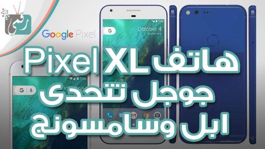 صورة مراجعة سريعة : جوجل بيكسل اكس ال Pixel XL رسميا | رسالة تحذير لابل وسامسونج !