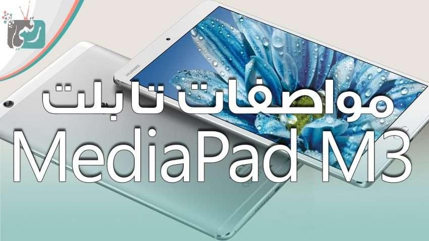 صورة مراجعة سريعة : معاينة تابلت هواوي MediaPad M3 | هل تختاره بجانب هاتفك؟