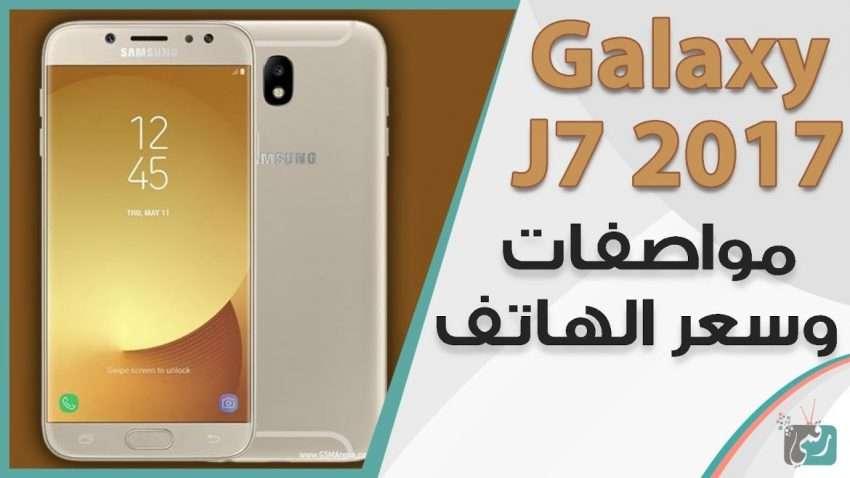 مراجعة سريعة : جالكسي جي 7 (2017) Galaxy J7 | تصميم جديد