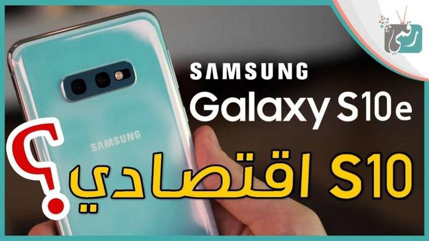 صورة مراجعة سريعة : جالكسي اس 10 اي Galaxy S10e | اقتصادي من سامسونج لمنافسة ايفون تن ار