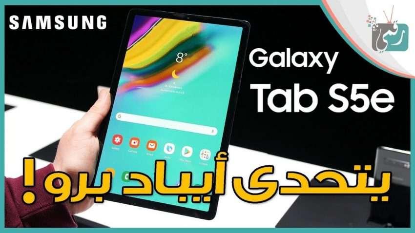 صورة مراجعة سريعة : جالكسي تاب اس 5 اي Galaxy Tab S5e رسميا | جديد سامسونج للمنافسة