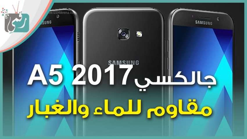 مراجعة سريعة : معاينة جالكسي اى 5 (2017) Galaxy A5 مع السعر