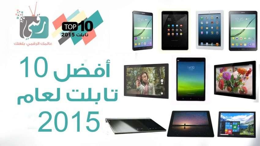 صورة أفضل 10 : أفضل أجهزة تابلت لعام 2015 | Top tablet 2015