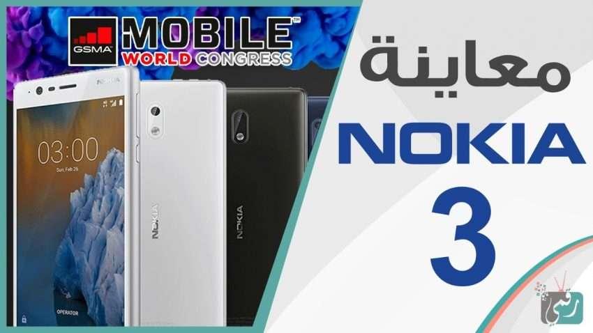 صورة مراجعة سريعة : معاينة نوكيا 3 بسعر منخفض ومواصفات متوسطة Nokia 3