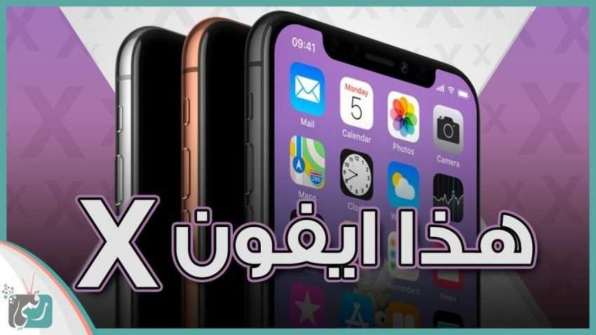 مراجعة سريعة : ايفون اكس iPhone X رسميا | هل سيغر قواعد اللعب أم مخيب للآمال؟!
