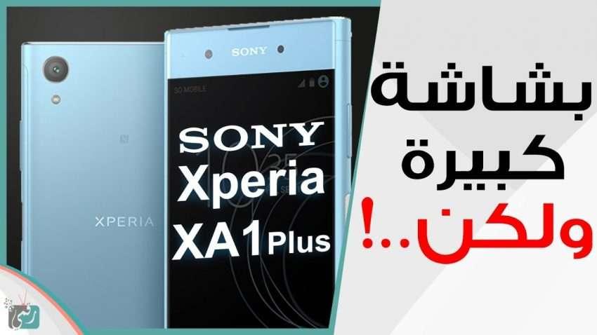 صورة مراجعة سريعة : سوني اكسبيريا اكس اى 1 بلس | Xperia XA1 Plus | مراجعة سريعة للهاتف