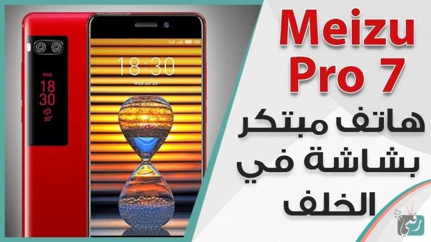 صورة مراجعة سريعة : ميزو برو 7 | Meizu Pro 7 هاتف مبتكر وخارج عن المألوف!
