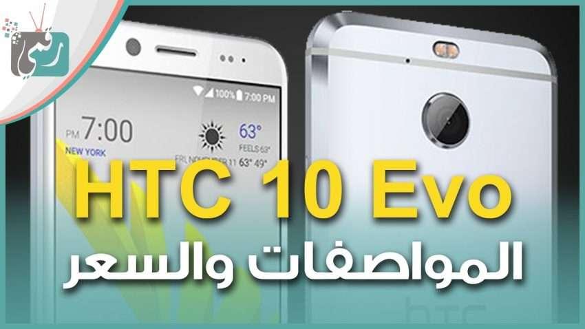 مراجعة سريعة : معاينة هاتف HTC 10 Evo | بدون منفذ سماعات ومقارنة مع HTC 10