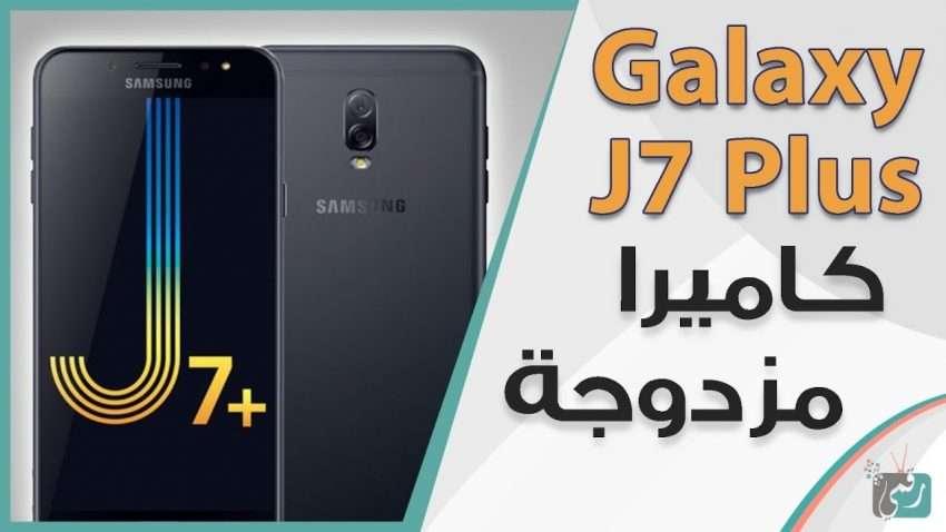 صورة مراجعة سريعة : جالكسي جي 7 بلس Galaxy J7 Plus   ثاني هواتف سامسونج بكاميرا مزدوجة