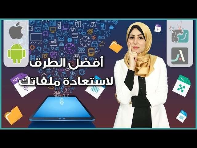 آب تكار : افضل تطبيقات وبرامج استعادة الملفات المحذوفة | الجزء الثاني |  رقمي Raqami TV