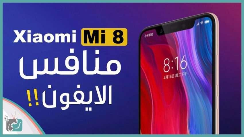صورة مراجعة سريعة : شاومي مي 8 – Xiaomi Mi 8 رسميا | منافس الكبار بالسعر الخطير؟