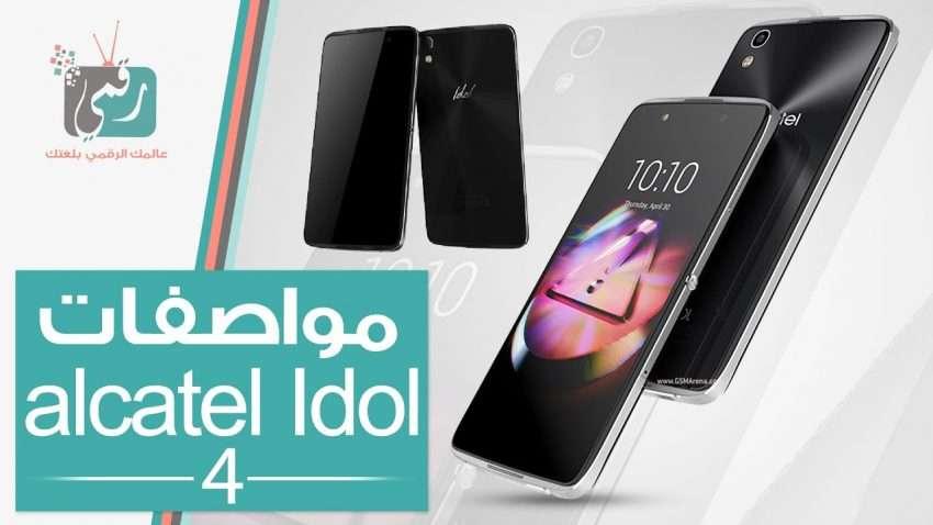 صورة مراجعة سريعة : هاتف الكاتيل ايدول Alcatel Idol 4 | معاينة سريعة