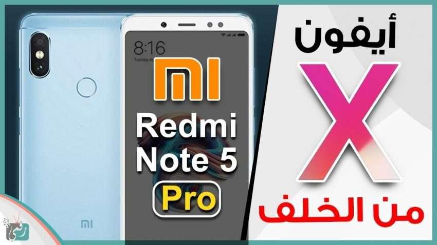 مراجعة سريعة : شاومي ريدمي نوت 5 برو | افضل هاتف بسعر متوسط؟