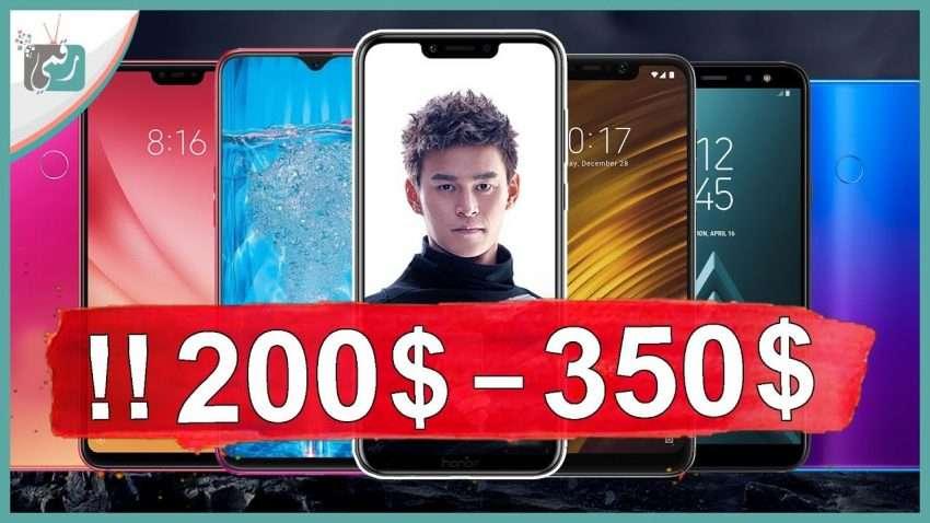 أفضل 10 : افضل هواتف 2018 بسعر 200 إلى 350 دولار