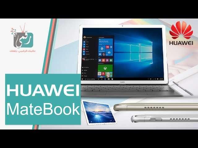 صورة مراجعة سريعة : تابلت هواوي ميت بوك Huawei MateBook | مراجعة سريعة
