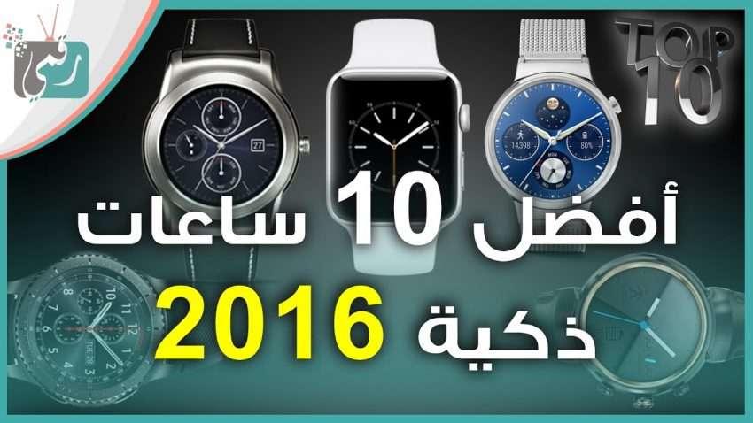 أفضل 10 : افضل 10 ساعات ذكية 2016 مع الاسعار ومنافسة سامسونج وابل