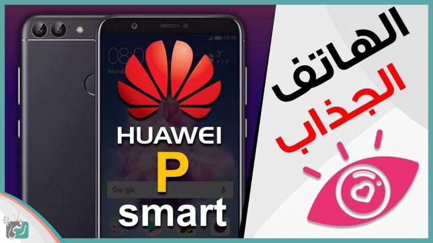 مراجعة سريعة : هواوي بي سمارت Huawei P Smart | هاتف متوسط بسعر جيد