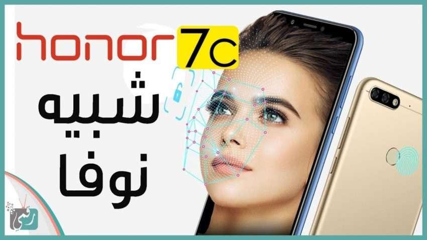 مراجعة سريعة : هواوي هونر 7 سي Huawei Honor 7C | المواصفات الكاملة والسعر 140$