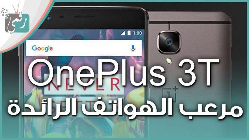 صورة مراجعة سريعة : معاينة ون بلس OnePlus 3T ومقارنة مع ون بلس 3