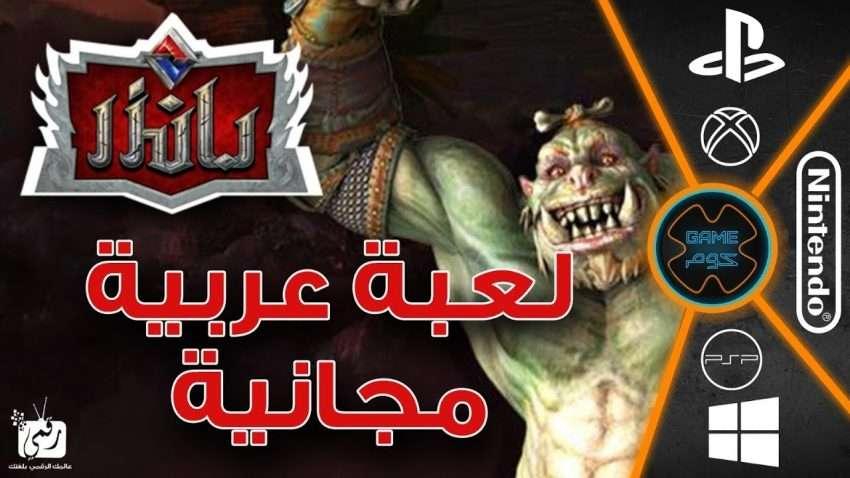 تجربة لعبة بانزر Panzar | لعبة عربية تشبه اوفر واتش????