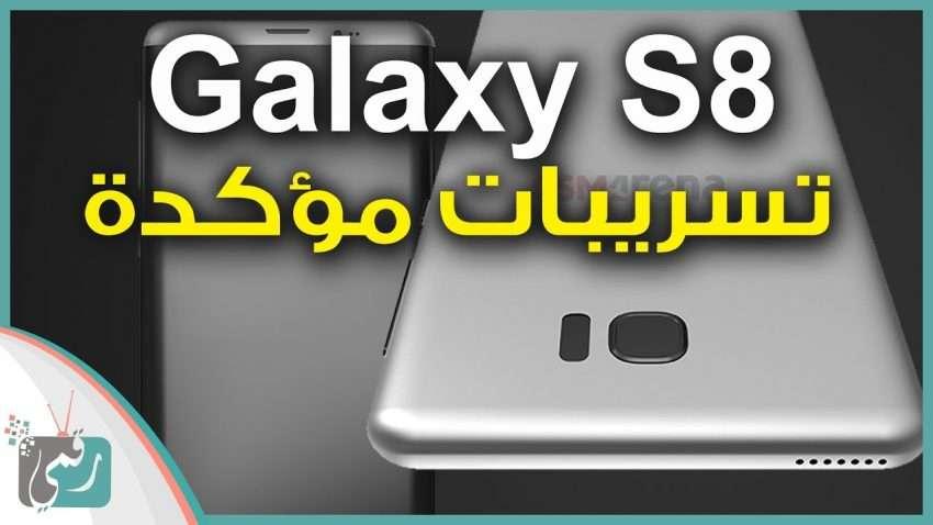 صورة مراجعة سريعة : جالكسي اس 8 | Galaxy S8 مواصفات وموعد الاعلان