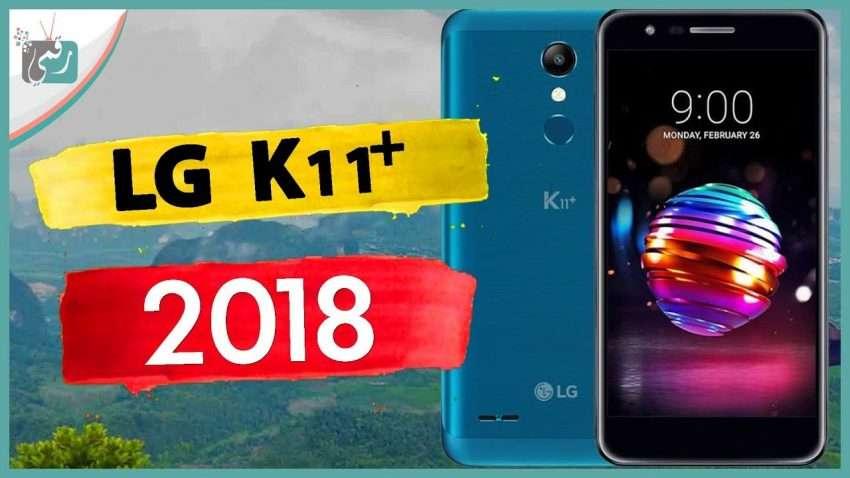 مراجعة سريعة : ال جي كي 11 بلس LG K11 Plus | المواصفات الكاملة والسعر في البلدان العربية