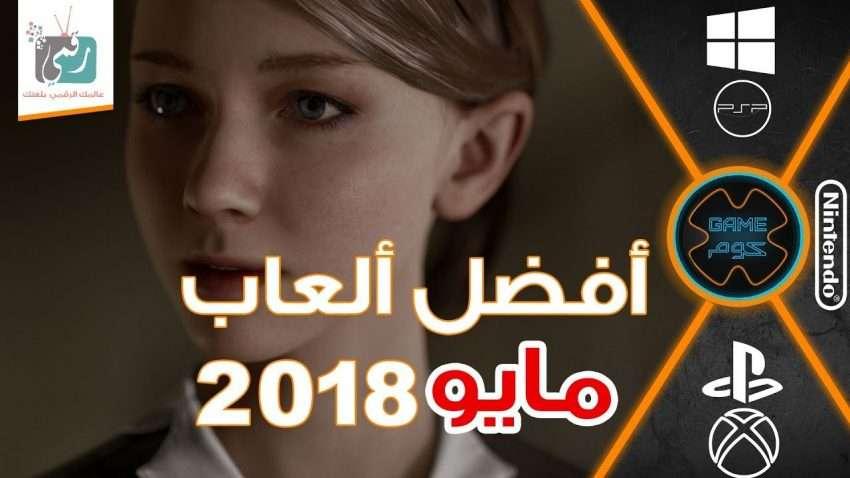 صورة افضل العاب 2018 لشهر مايو | لعبة شهيرة باللهجة المصرية