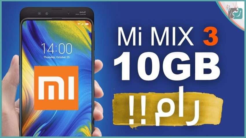 صورة مراجعة سريعة : شاومي مي مكس 3 – Xiaomi Mi Mix 3 رسميا | بالتصميم الجديد والرام الخارقة