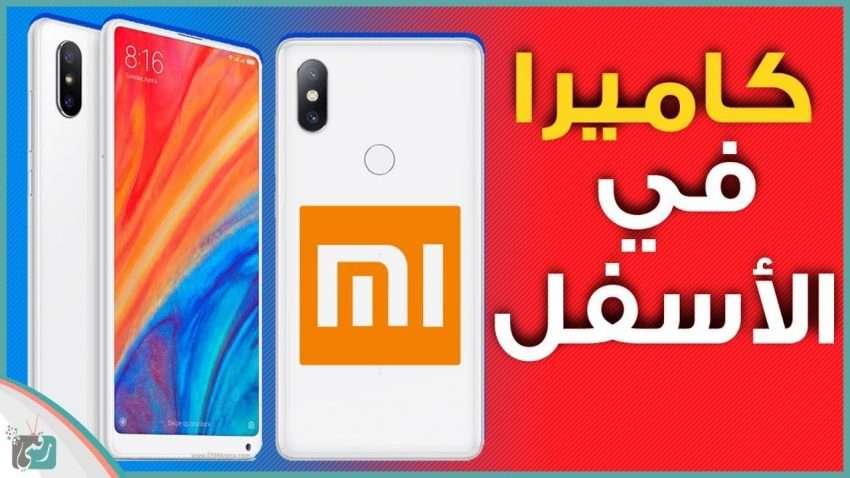 مراجعة سريعة : شاومي مي مكس 2 اس Xiaomi Mi Mix 2s | أقوى مواصفات بسعر جيد