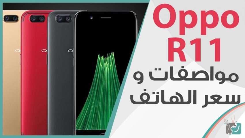صورة مراجعة سريعة : اوبو ار 11 – Oppo R11 | مواصفات وسعر الهاتف (اوبو تغزو السوق)