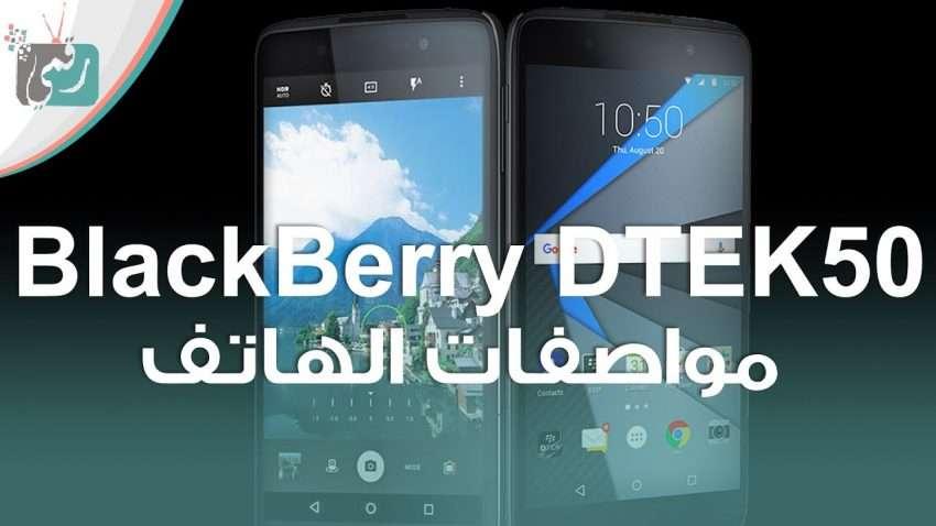 صورة مراجعة سريعة : هاتف بلاك بيري DTEK50 بنظام اندرويد | معاينة سريعة