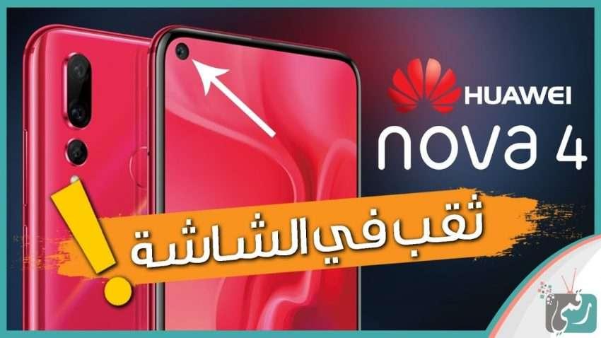 صورة مراجعة سريعة : هواوي نوفا 4 – Huawei Nova 4 رسميا | بالتصميم الجديد بعد سامسونج A8s