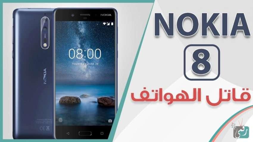 صورة مراجعة سريعة : نوكيا 8 Nokia رسميا | أول هاتف من الشركة بمواصفات رائدة