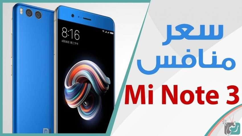 صورة مراجعة سريعة : شاومي مي نوت 3 – Mi Note 3 قاتل الهواتف المتوسطة؟