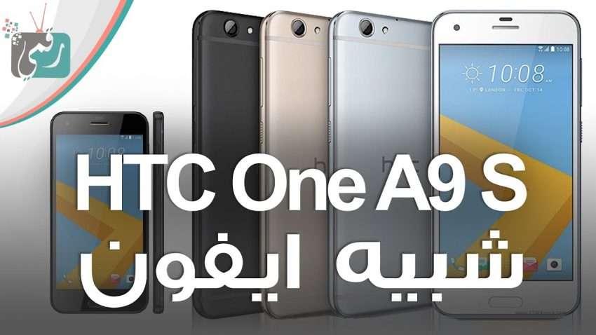 صورة مراجعة سريعة : هاتف HTC One A9s المواصفات والسعر