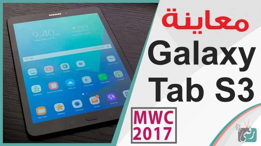 مراجعة سريعة : جالكسي تاب اس 3   Galaxy Tab S3 لمنافسة ايباد برو