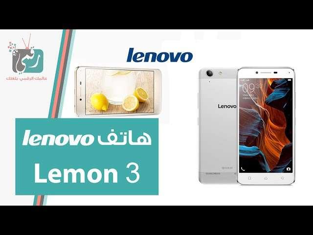 صورة مراجعة سريعة : هاتف لينوفو Lenovo Lemon 3 بسعر منخفض   مراجعة سريعة