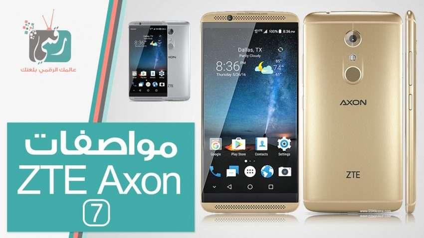 مراجعة سريعة : هاتف ZTE Axon 7 معاينة في ثلاث دقائق