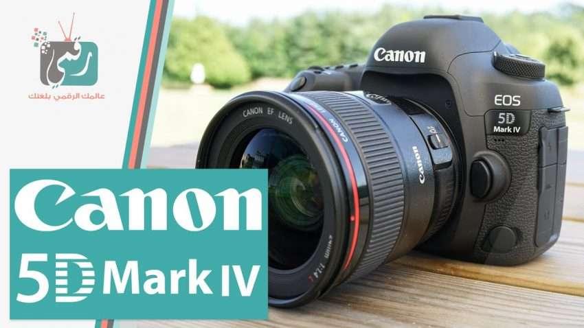 مراجعة سريعة : كاميرا كانون 4 Canon 5D Mark | معاينة سريعة لأكثر كاميرا منتظرة