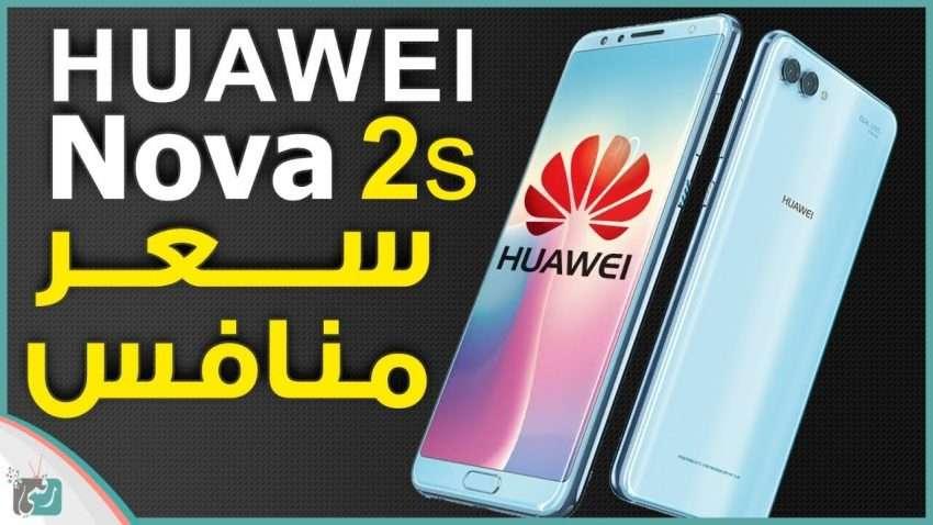 صورة مراجعة سريعة : هواوي نوفا 2 اس Huawei Nova 2s | مواصفات وسعر الهاتف (نجاح هواوي)