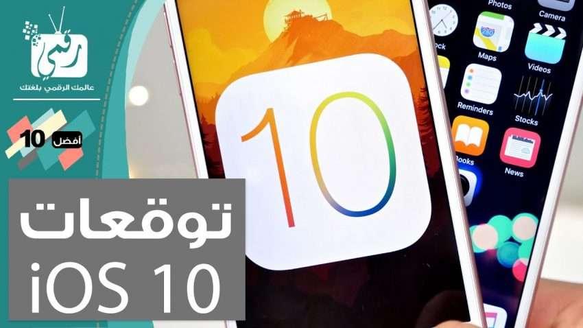 صورة أفضل 10 : مميزات يتمناها عشاق ابل في 10 iOS