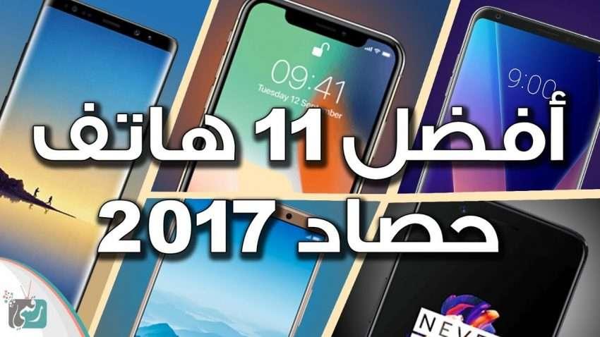 صورة أفضل 10 : افضل هواتف ذكية 2017 في العالم | ما اختيارك؟